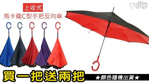 買一把送兩把/上收式/馬卡龍/C型手把反向傘/傘/直立傘/雨傘/c型/反向傘