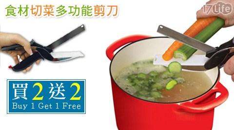 超夯廚房食材life 生活 網切菜多功能剪刀(買二送二)