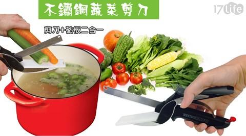 廚房/食材刀/切菜刀/多功能剪刀/剪刀