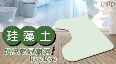 珪藻土/高質感/馬桶/地墊/衛浴/吸水/防滑