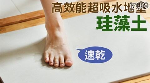 限時搶購外銷日本珪藻土速吸水地墊