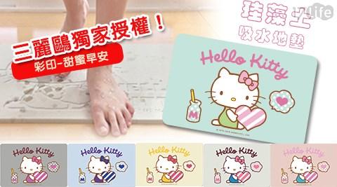 三麗鷗/獨家授權/Hello Kitty/珪藻土/吸水地墊/吸水/地墊/防滑/彩印/甜蜜早安