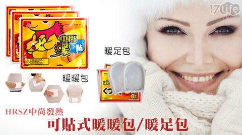 HRSZ中尚發熱可貼17life 退 費式暖暖包/暖足包