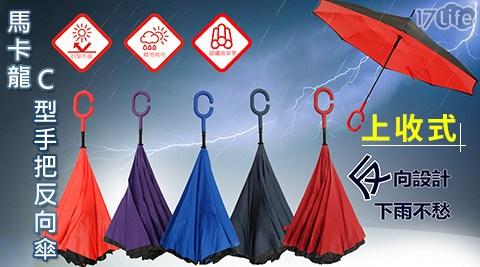 平均每支最低只要275元起(含運)即可購得上收式馬卡龍C型手把反向傘任選1支/2支/4支/8支/16支,顏色:墨黑/深紫/磚紅/亮紅/藏藍。