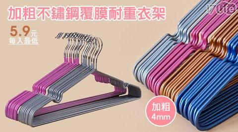 不鏽鋼/衣架/曬衣架/加粗衣架/不鏽鋼衣架/耐重衣架