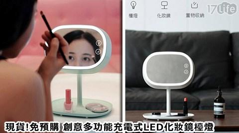 平均每入最低只要899元起(含運)即可享有創意多功能充電式LED化妝鏡檯燈1入/2入/4入,顏色:綠/白/粉。