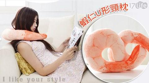 只要99元(含運)即可享有原價700元瞎瞎鮮蝦蝦仁U形頸枕1入。