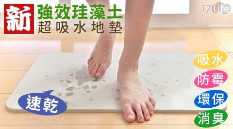 新強效/珪藻土/超吸水/地墊/吸水/防滑