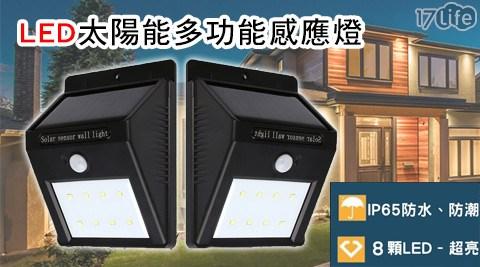 LED太陽能多功能感應燈