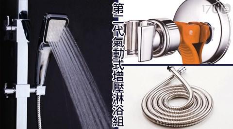 蓮蓬頭/淋浴/氣動式