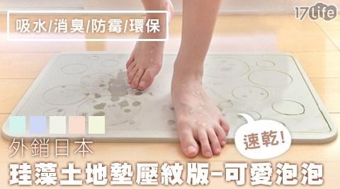 外銷/日本/珪藻土/地墊/壓紋版/可愛泡泡/防滑/吸水