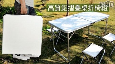 只要661元起(含運)即可購得原價最高11560元高質感折疊式鋁金屬桌/椅組系列:(A)折疊桌-1張/2張/(B)折疊桌1張+折疊椅4張-1組/2組。