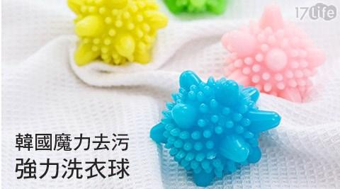 韓國魔力去污強力洗衣球