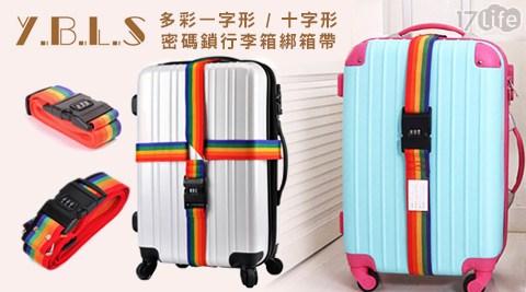 行李箱綁箱帶系列
