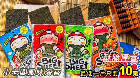 平均每片最低只要10元起即可購得泰國必買小老闆風味海苔(隨身包)1片/50片/100片(3.5g/片),口味:原味/辣味/海鮮/酸辣蝦,購滿30片免運。