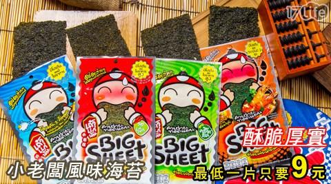 平均最低只要9元起(含運)即可享有泰國必買小老闆風味海苔(隨身包)30片/50片/120片,多口味任選。