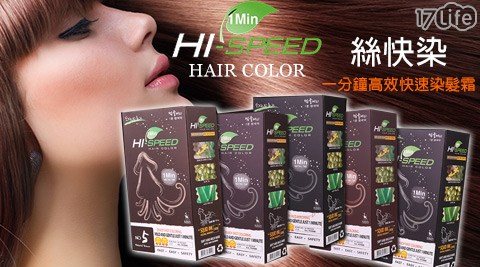 平均每入最低只要420元起(含運)即可享有【KIRIN絲快染】一分鐘高效快速染髮霜任選1入/2入/3入,多色選擇。