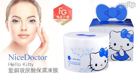 NiceDoctor-Hello Kitty藍銅玻尿酸保濕凍膜