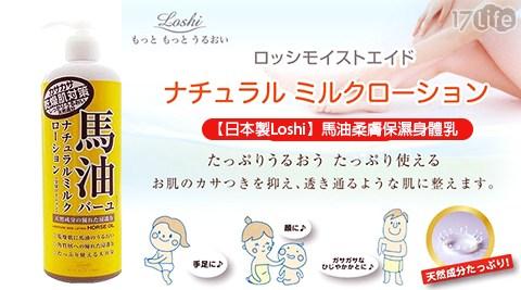日本製/日本/Loshi/馬油/柔膚/保濕/身體乳/485ml/保養/乳液