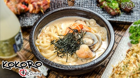 KOKORO/串燒/Dining/海鮮奶油/烏龍麵/明太子/馬鈴薯/紫蘇/培根/蝦捲