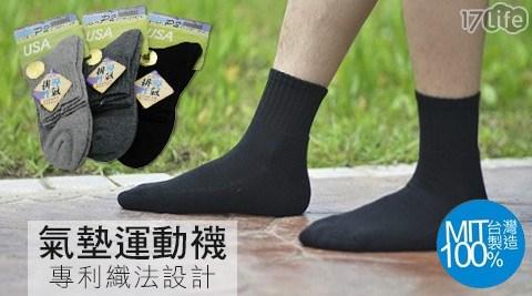 台灣製1/2排汗保暖氣墊襪
