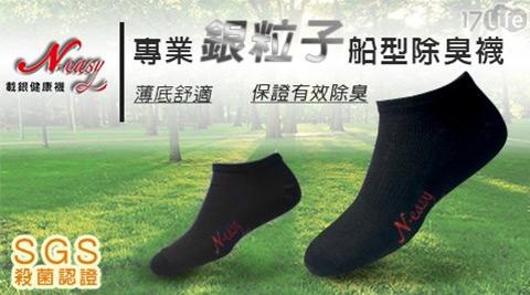 平均每雙最低只要109元起(含運)即可享有台灣製銀粒子除臭船型襪3雙/5雙/10雙/15雙,顏色:黑色。