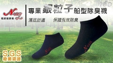 平均每雙最低只要109元起(含運)即可購得台灣製銀粒子除臭船型襪3雙/5雙/10雙/15雙,顏色:黑色/藍色。