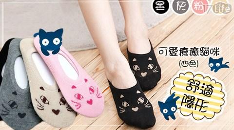 台灣製可愛療癒系水餃貓襪套