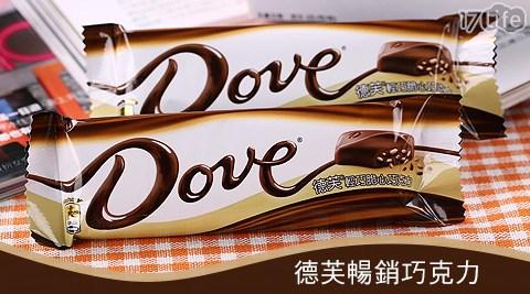 平均每入最低只要33元起即可購得【德芙】暢銷巧克力3入/24入,口味:絲滑牛奶巧克力/香濃黑巧克力/輕巧脆心巧克力。