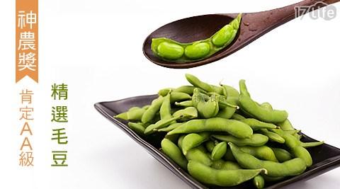 神農獎AA級精選毛豆