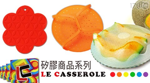 LE CASSEROLE-天然矽膠專家商品系列