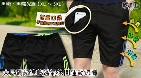 平均最低只要165元起(含運)即可享有大尺碼超速乾透氣休閒運動短褲:1件/2件/4件/8件/10件,多色多尺寸任選 !