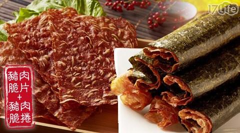 豆陣ㄟ-豬肉脆片/脆捲系列
