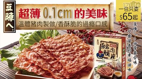 豆陣ㄟ-杏仁豬肉脆片