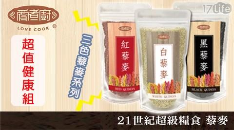 過年/生鮮/食材/愛煮廚/三色/藜麥