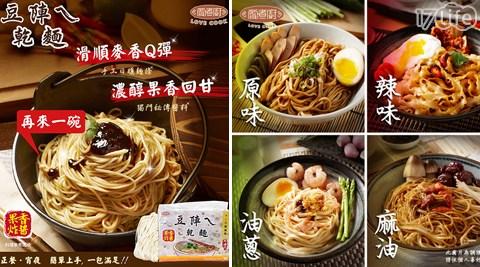 愛煮廚/手工/日曬/乾麵/果香/炸醬/乾麵