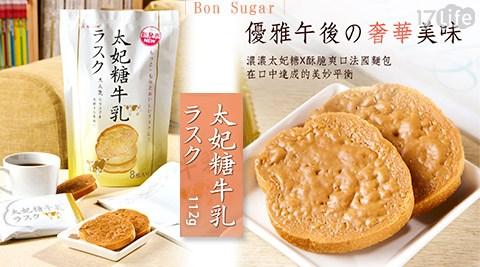 平均最低只要89元起(4包免運)即可享有【Bon Sugar】日式太妃糖牛乳ラスク烤糖片(112g±5%)平均最低只要89元起(4包免運)即可享有【Bon Sugar】日式太妃糖牛乳ラスク烤糖片(112g±5%):1包/8包/12包/18包。