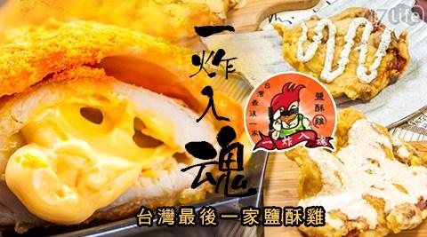 一炸入魂台灣最後一家鹽酥雞/雞排/明泰子/排餐