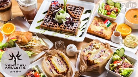 咖啡宴 Cafe' fete/咖啡宴 Cafe' fete//鬆餅/下午茶/咖啡/蛋糕/甜點/咖啡