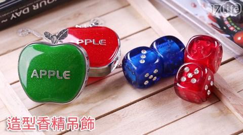 造型蘋果派/趣味骰子系列