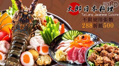 太郎日本料理-抵用券