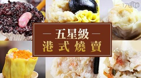 滿口香-五星級港式燒賣