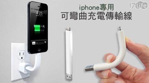 時尚可彎曲iphone專用充電傳輸線