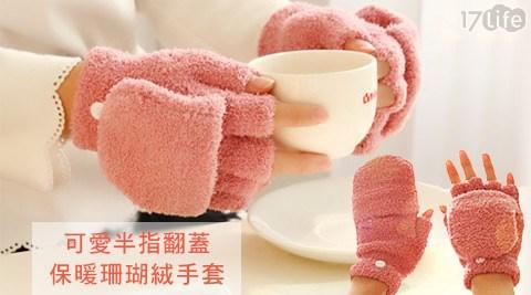 可愛半指翻蓋保暖珊瑚絨手套