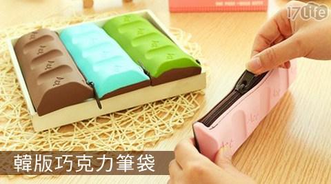 最新韓版巧克力筆袋