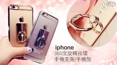 APPLE Iphone 360度旋轉指環手機支架手機殼