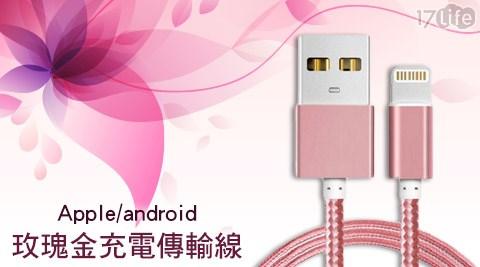 Apple/Android玫瑰金充電傳輸線