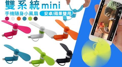 雙系統/mini/手機/隨身/小風扇/安卓/蘋果/雙用