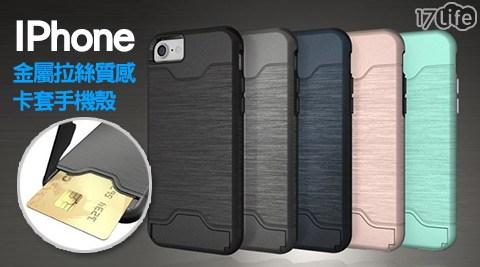 平均最低只要99元起(含運)即可享有APPLE IPhone 金屬拉絲質感卡套手機殼:1入/2入/4入/8入/16入,多色多尺寸!