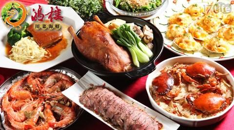 鴻樓川菜海鮮餐廳-消費金額折抵